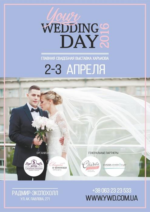 фестиваль свадеб