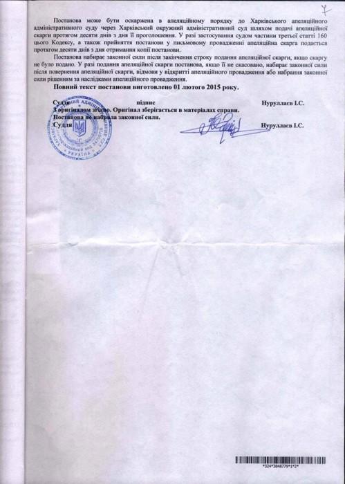Решение Харьковского административного суда по делу Александра Чижова. Фото: Александр Чижов.