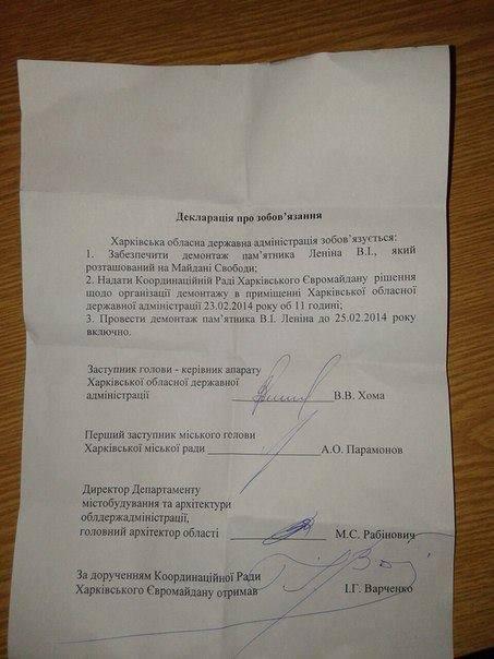 Декларация об обязательствах. Фото: Владимир Чистилин.