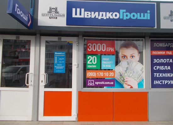 Фото: promo.sgroshi.com.ua