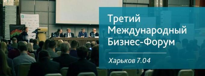 Бизнес-форум