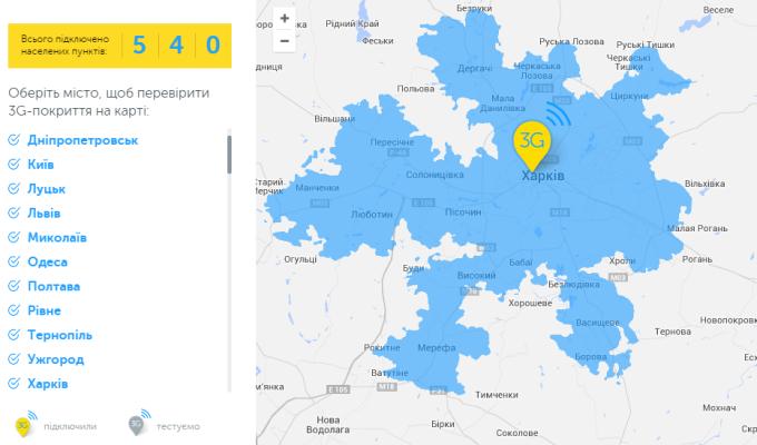 «Киевстар» объявил об официальном запуске 3G в Харькове