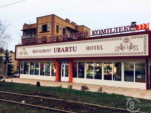 """Гостинично-ресторанный комплекс """"Урарту"""""""