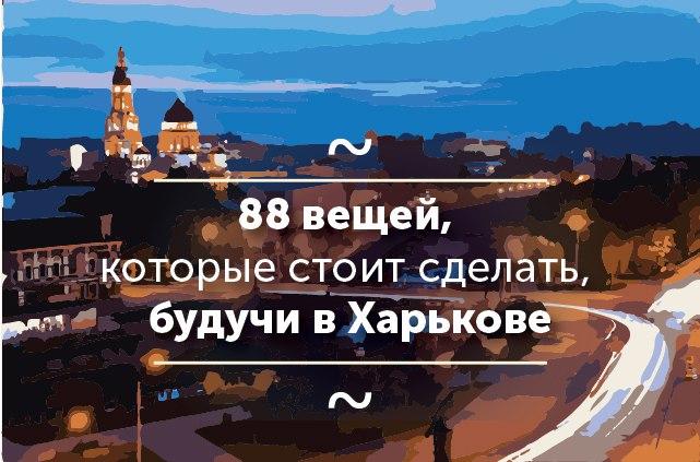 88 вещей