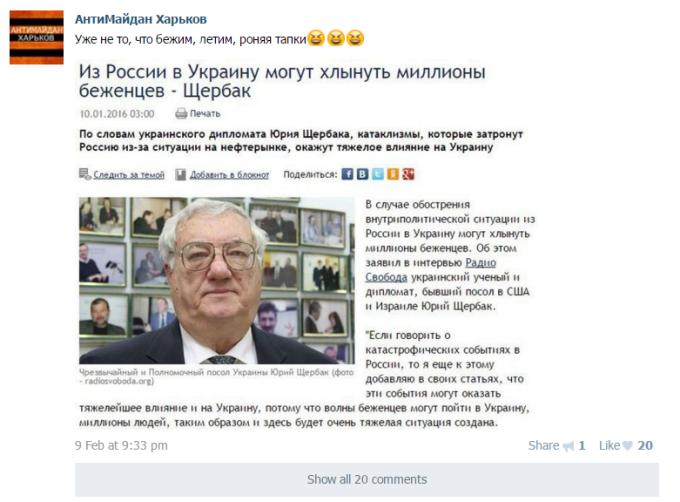 Недавний фэйл в пророссийской группе. Модераторы случайно дали понять, что они из России.