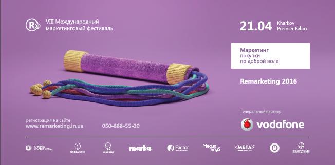 ремаркетинг 2016 харьков
