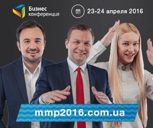 """Бизнес-конференция """"Менеджмент. Маркетинг. Продажи-2016"""""""