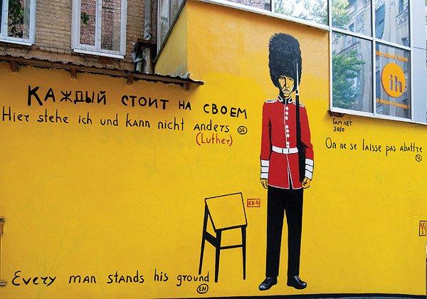 """""""Каждый стоит на своем"""" Гамлета на улице Бажанова. Фото: radikal.ru"""