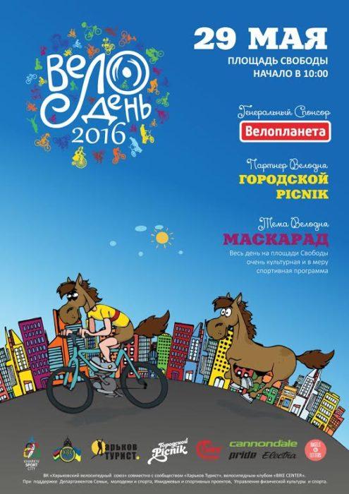 Велодень 2016 Харьков