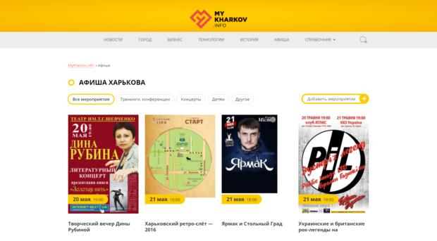 http://mykharkov.info/?post_type=afisha