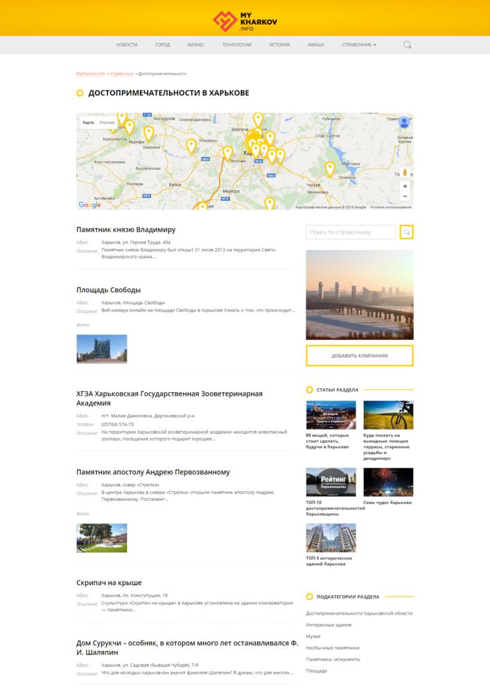 Скриншот страницы http://mykharkov.info/catalog/dostoprimechatelnosti