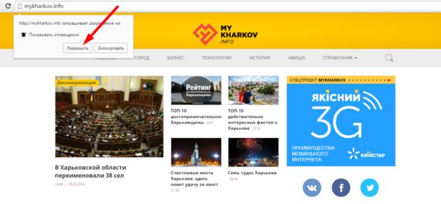 mykharkov-info-push