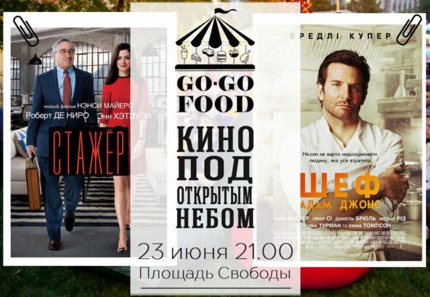 фестиваль уличной еды в Харькове