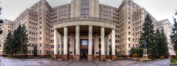 Университет им. Каразина