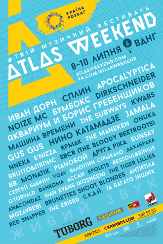 Фестиваль Atlas Weekend (Киев)