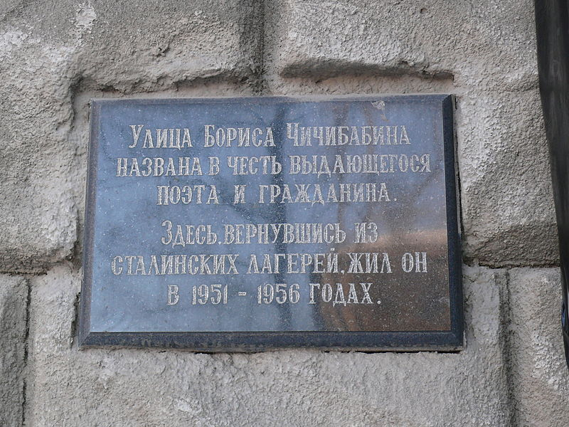800px-ChichibabinStreetInKharkov