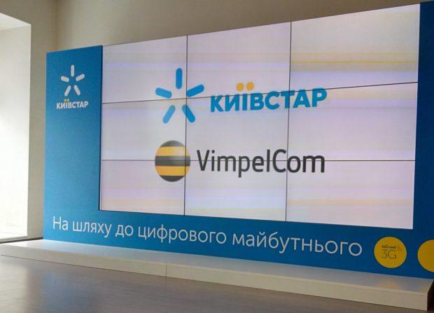 Киевстар превращается в цифрового оператора. 16.06.2016