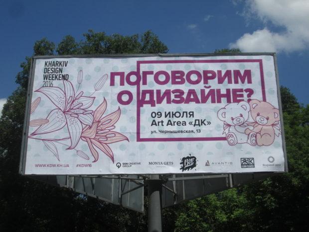 Харьков дизайн