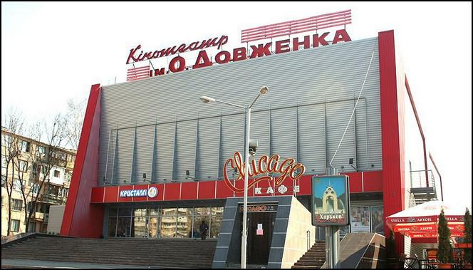 кинотеатр довженка
