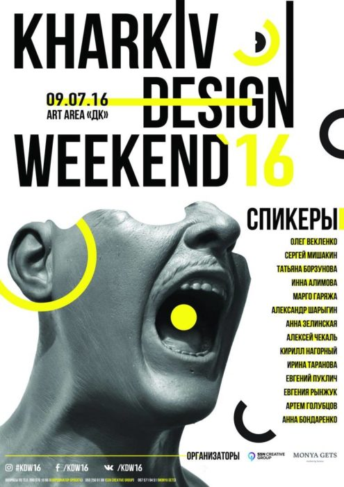 Kharkiv Design Weekend-2016