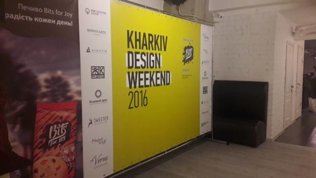 Kharkiv Design Weekend 2016