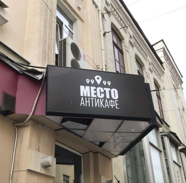 """Антикафе """"Место"""" Харьков"""