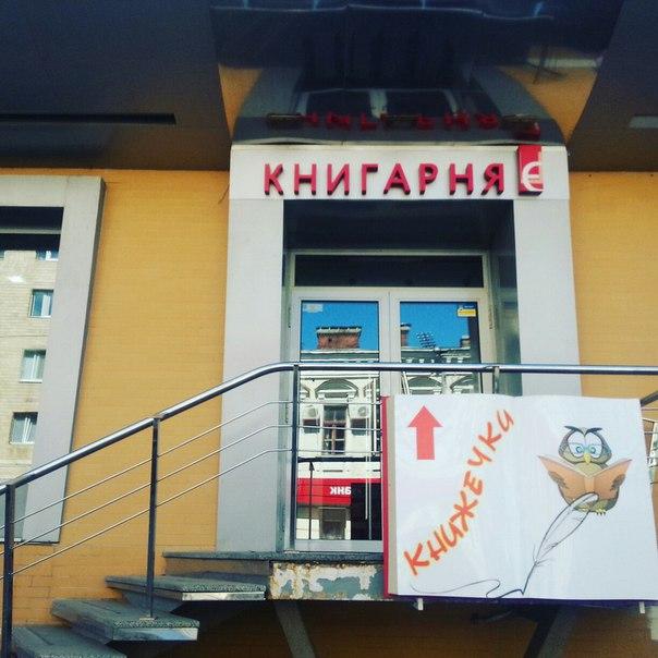 Книгарня Є на Пушкинской