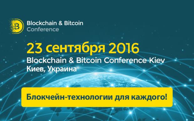 BitcoinKiev_800x500_anons_v4_ru