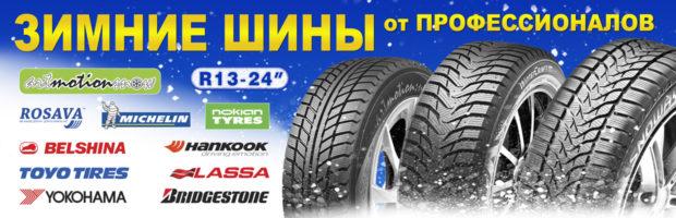 tire-wind_2016_1240x400