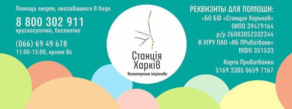 станция харьков
