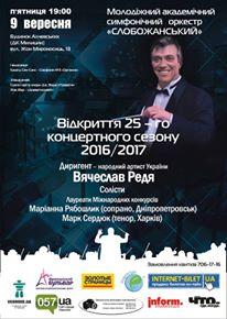 Масо Слобожанский