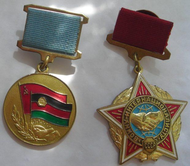 Награды за афганскую войну