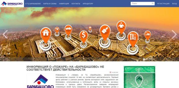 Сайт Барабашово