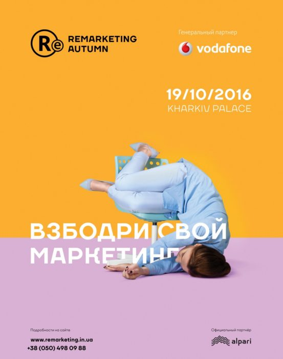 Remarketing Autumn 2016 Харьков