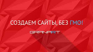 Granart-studio, веб студия