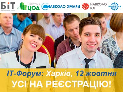 BIT-2016 Харків