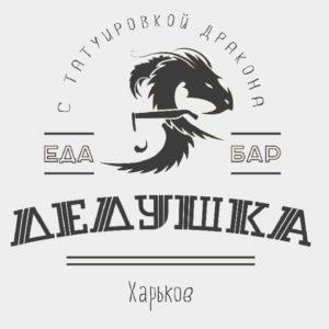 Дедушка с татуировкой дракона. Харьков