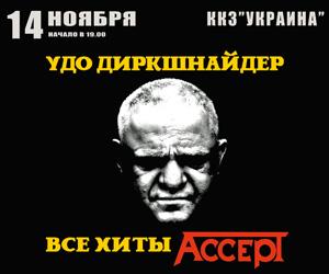 UDO Харьков