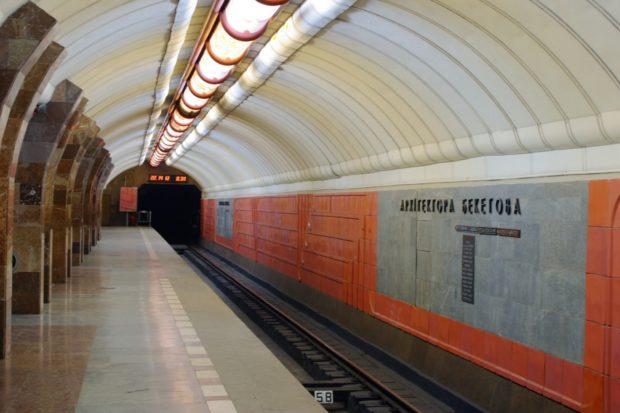 бекетова минирование станция