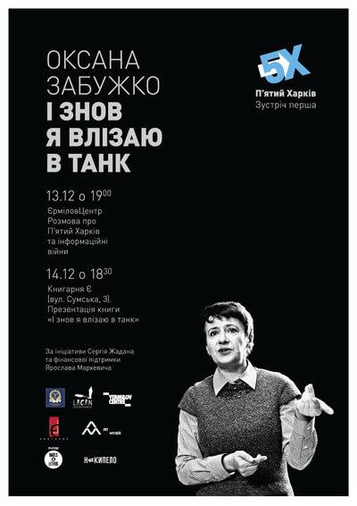 zabuzhko-print-poster