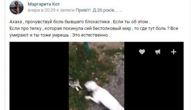 живодеры Харьков видео пост вк