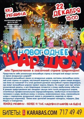 Новогоднее Шар-Шоу Харьков
