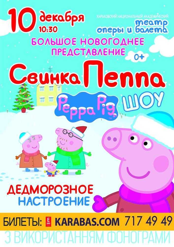 Свинка Пеппа. Дедморозное настроение Харьков
