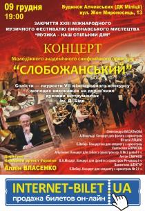Закрытие ХХІІІ Международного Фестиваля исполнительского искусства «Музыка -  наш общий дом» Харьков