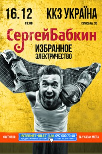 Сергей Бабкин Харьков