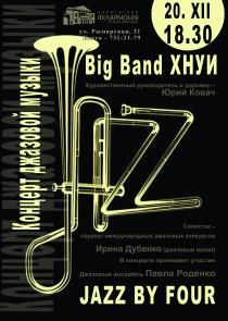Big Band ХНУИ Харьков