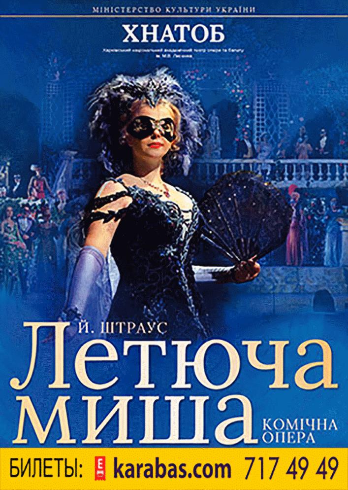 Комическая опера «Летучая мышь» Харьков