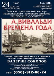 Музыкальный салон Валерия Соколова: «Антонио Вивальди. Времена года» Харьков