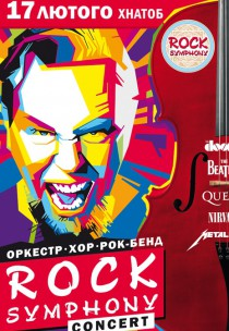 ROCK SYMPHONY Харьков