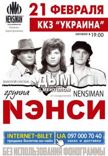 Группа НЭНСИ Харьков
